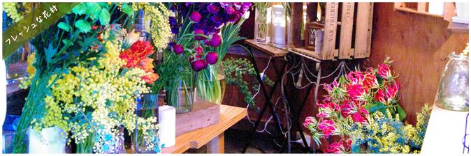 フラワースクール フラコッタデコの花 フレッシュな花材