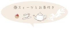 スイーツとお茶付きのレッスン