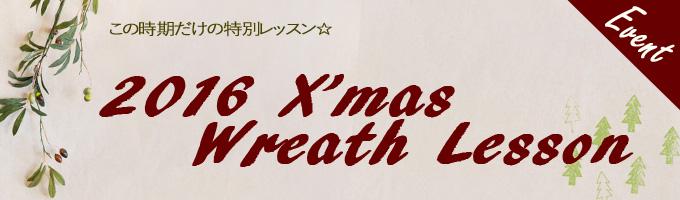 wreath-lesson