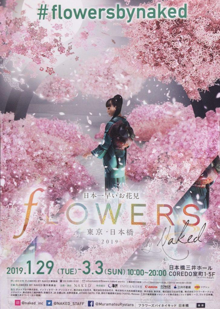 日本一早いお花見「FLOWERS」イベント