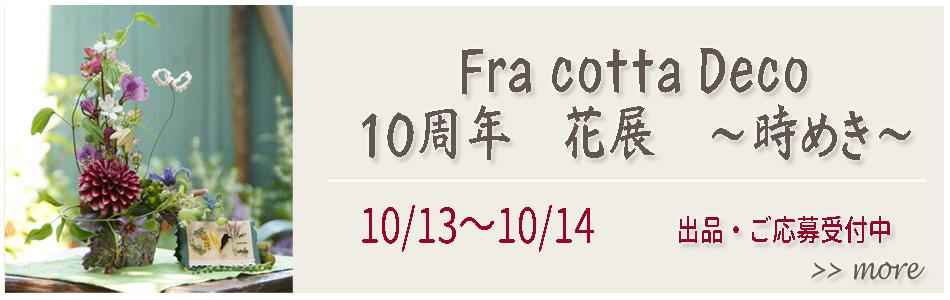 Fra cotta Deco 10周年花展 開催のお知らせ