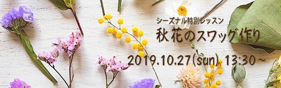シーズナル特別レッスン開催します~秋花のスワッグ作り~