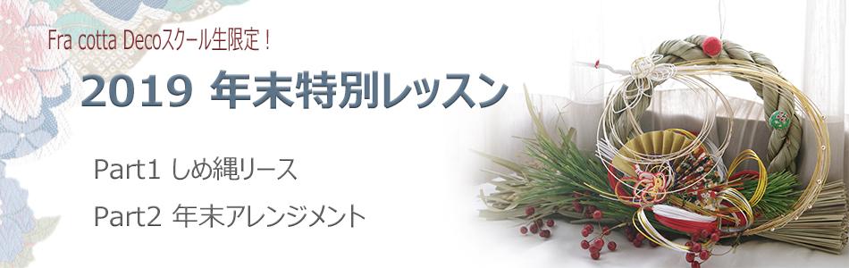 【スクール生限定レッスン】しめ縄・お正月アレンジメントレッスンのお申込みスタート
