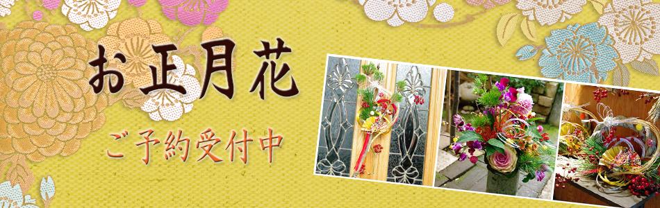 お正月飾り・アレンジメント・門松など予約をスタートしました