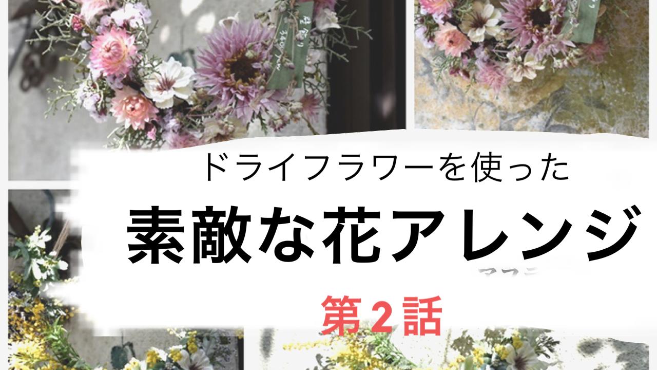 【動画】『ドライフラワー』を使った素敵な花アレンジ【第2話】