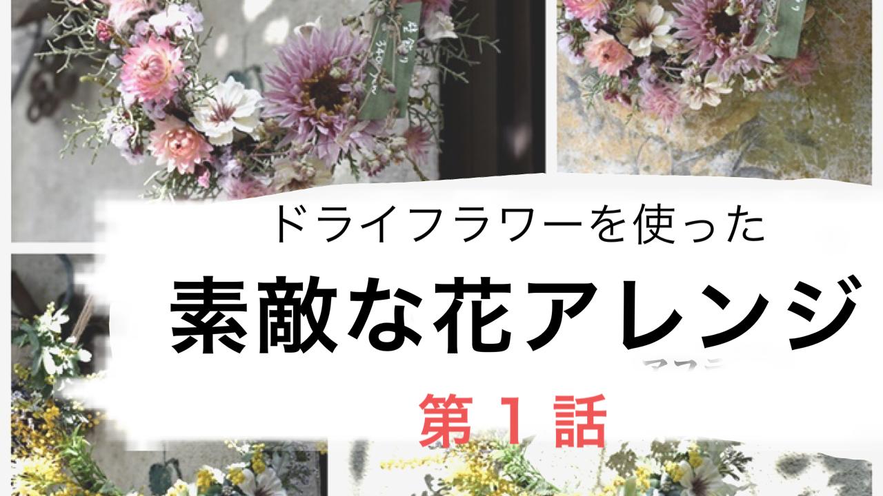 【動画】『ドライフラワー』を使った素敵な花アレンジ【第1話】