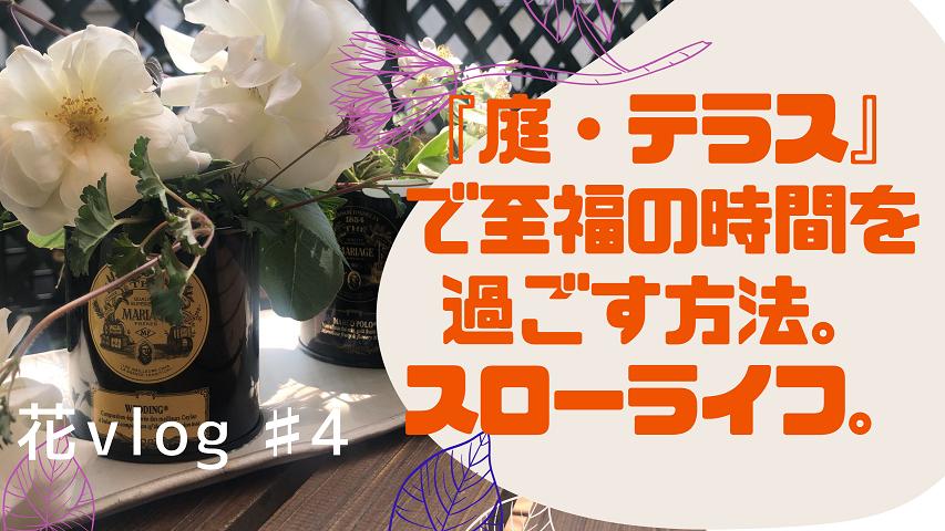 【動画】『花のある暮らし』花vlog #4 庭でくつろぐ/花を生ける/スローライフ/花屋/1輪の暮らし/インテリア雑貨