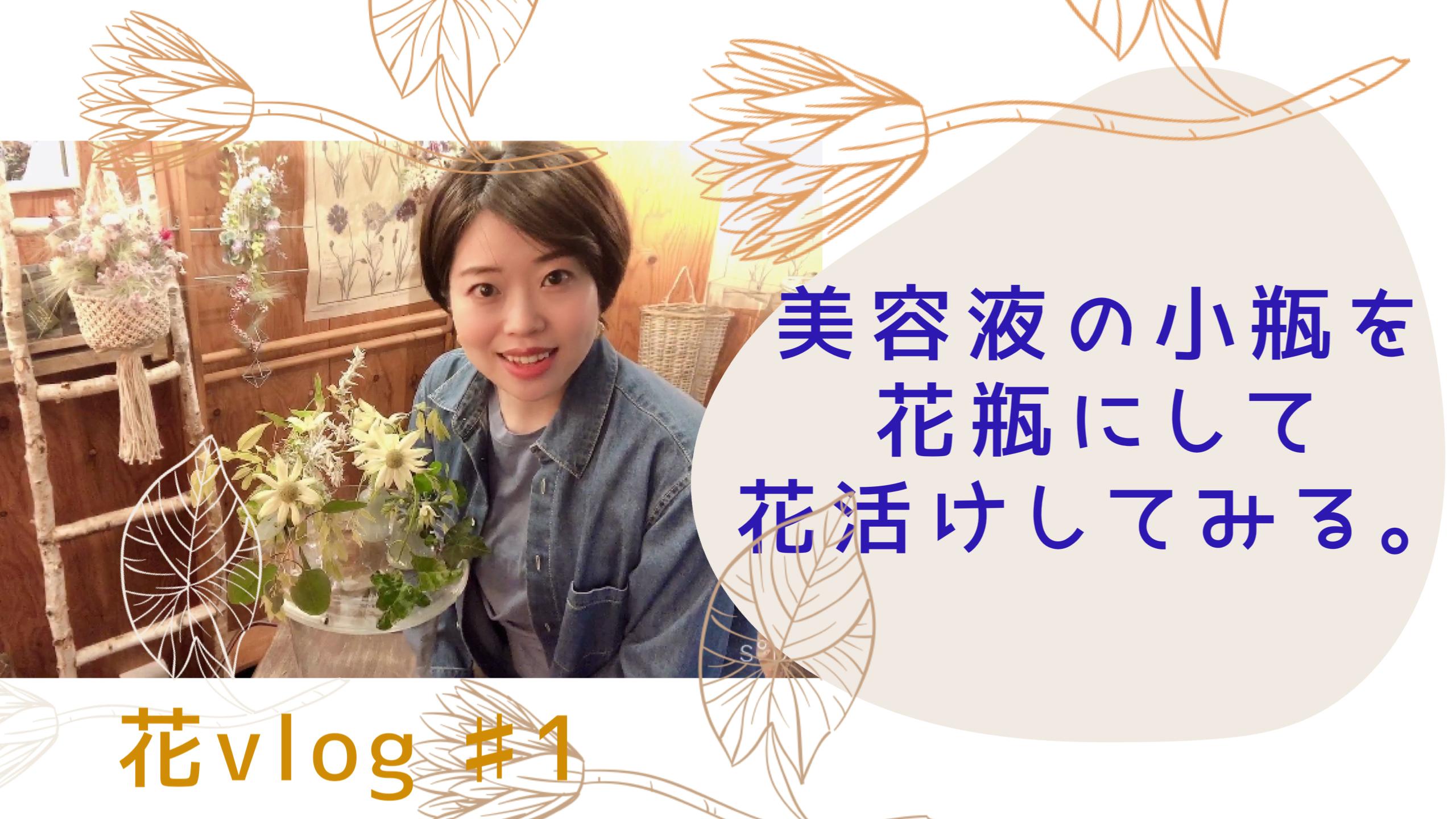 【動画】花vlog#1.お庭の花を摘んで『美容液の瓶』を花瓶代わりにして花活けしてみよう