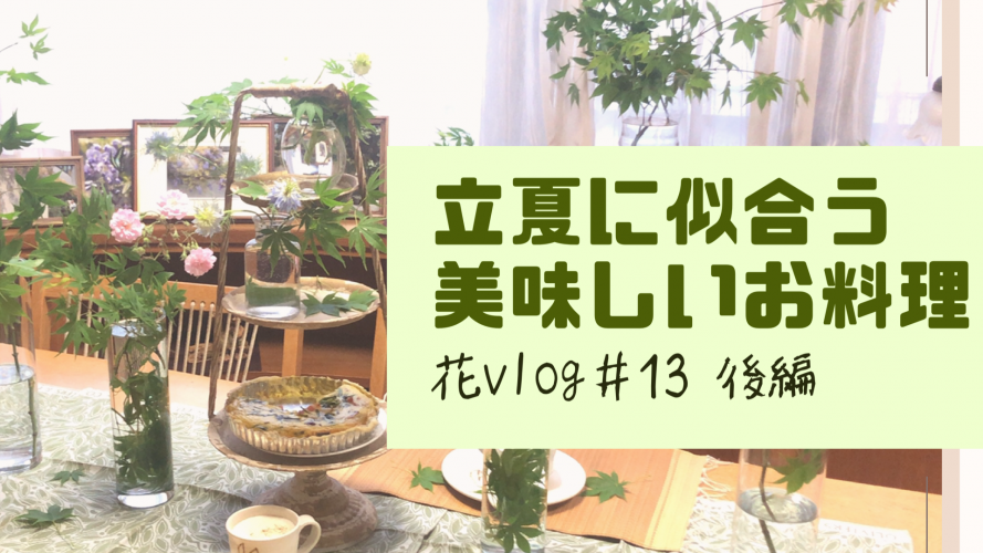 【動画】絶品!料理とテーブル花のセット