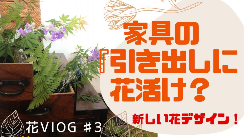 【動画】『花のある暮らし』花vlog #3 劇的な変化!家具の『引き出し』に花活け?