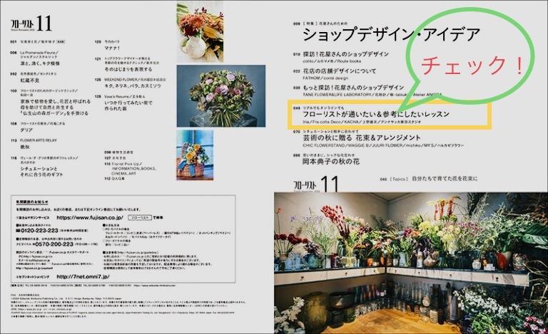 月刊『フローリスト』11月号に掲載されています。