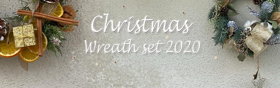 クリスマスリース 手作りセット 2020